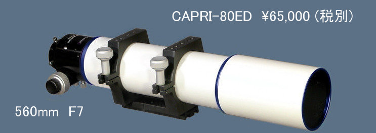 CAPRI-80EDの機材写真画像